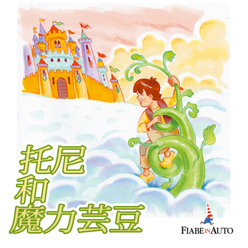 Jack and the beanstalk (Chinese Edition)-0