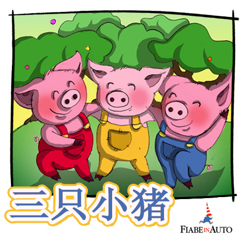 Three little pigs (Chinese edition)-0